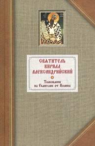 Св. Кирил Александрийски3