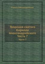 Св. Кирил Александрийски5