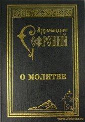 Archimandrite Sofroniy Saharov5