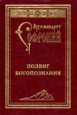Archimandrite Sofroniy Saharov6
