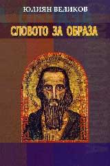 Юлиян Великов