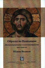 Юлиян Великов2