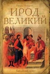 Ирод Велики