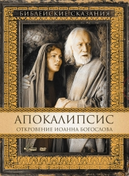 The Revelation of John the Theological