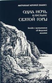 Иеротей Влахос 10