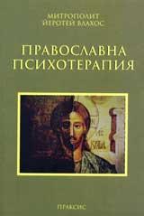 Иеротей Влахос 2