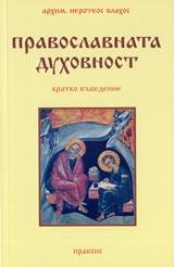 Иеротей Влахос 3