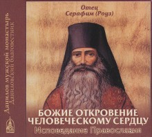 Иеромонах Серафим (Роуз) 12