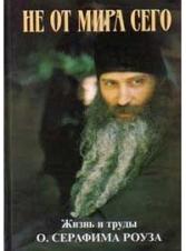 Иеромонах Серафим (Роуз) 2