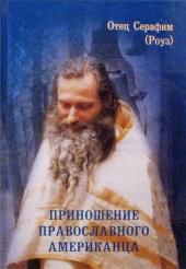 Иеромонах Серафим (Роуз) 4