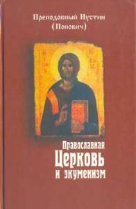 преп. Иустин Попович 5