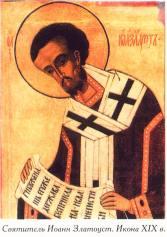 Св. Иоан Златоуст 2