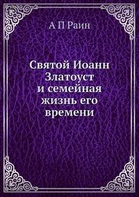Св. Иоан Златоуст 6