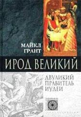 Ирод Велики 4