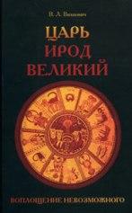 Ирод Велики 6