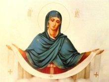 Покров на Пресвета и Приснодева Мария
