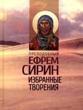 Св. Ефрем Сирин 10