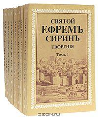 Св. Ефрем Сирин 4