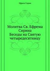 Св. Ефрем Сирин 6