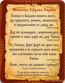 Св. Ефрем Сирин 7