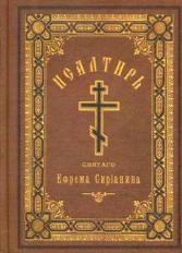 Св. Ефрем Сирин 8