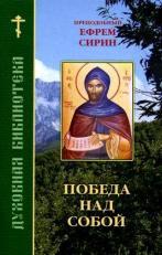 Св. Ефрем Сирин 9