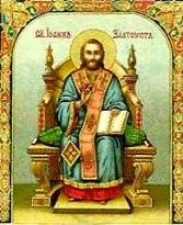 Св. Иоан Златоуст