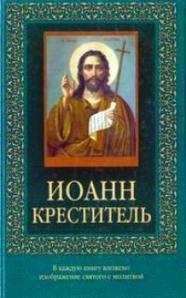John, The Baptist 9