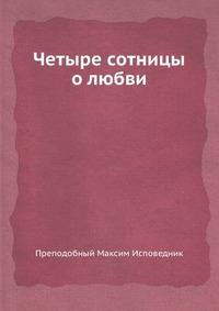 Преп. Максим Изповедник 7