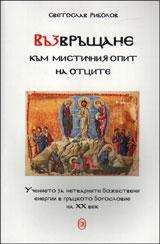Св. Риболов 3