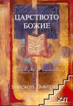 епископ Дмитрий Ройстер 7