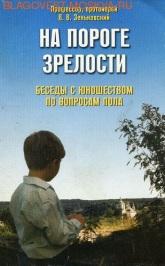 Протоиерей Василий Зенковски 4