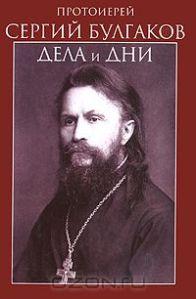 протоиерей Сергий Булгаков 4