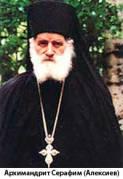 Архимандрит Серафим Алексиев