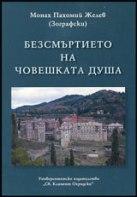 монах Пахомий Желев (Зографски) - 5