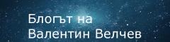 Блогът на Валентин Велчев