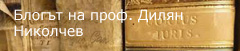 Блогът на проф. Дилян Николчев